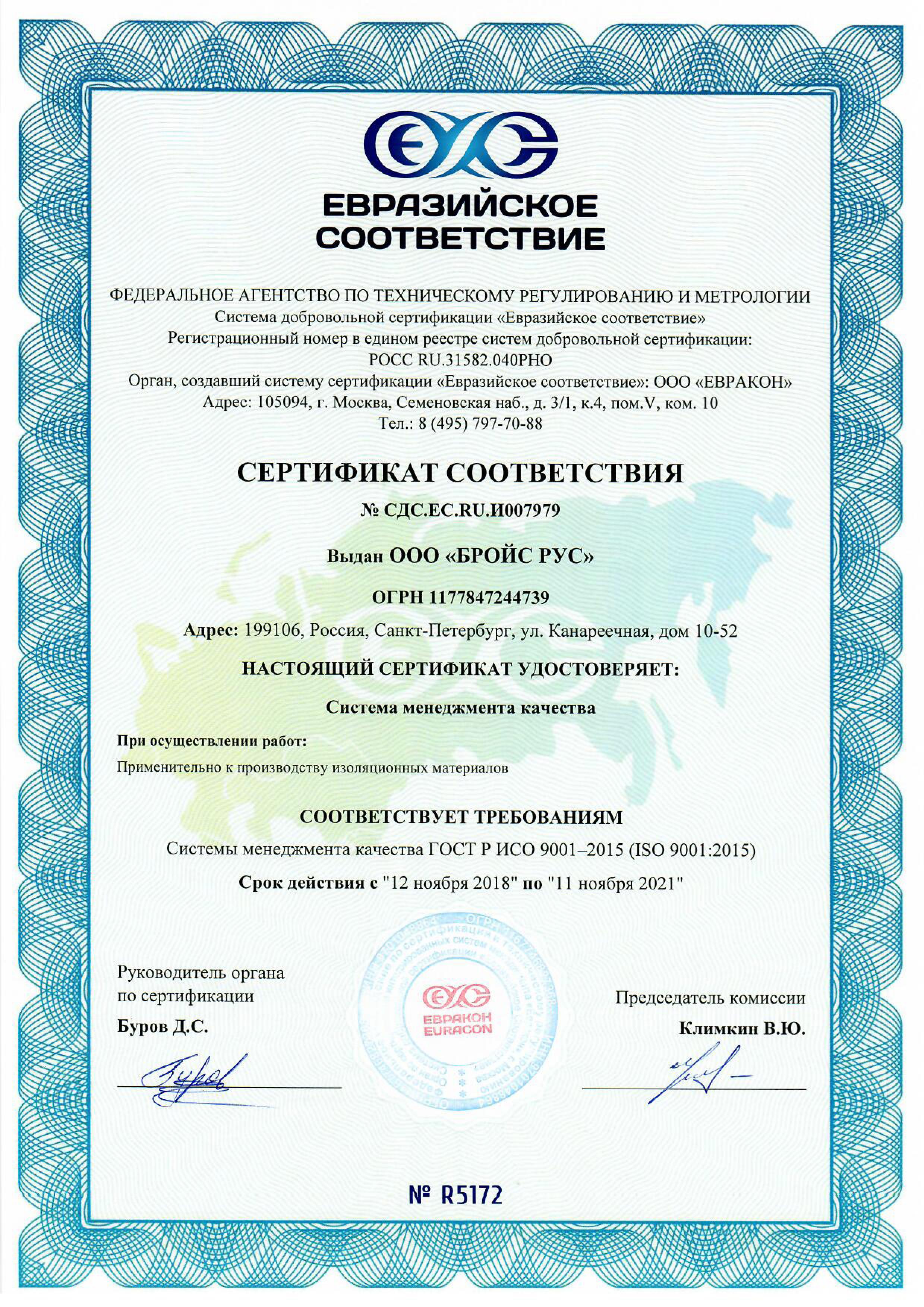 Сертификат евразийского соответствия